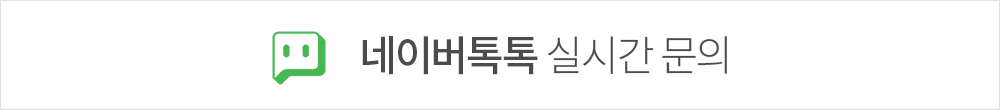 네이버톡톡 실시간문의