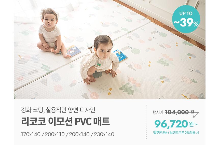 이모션 PVC 매트