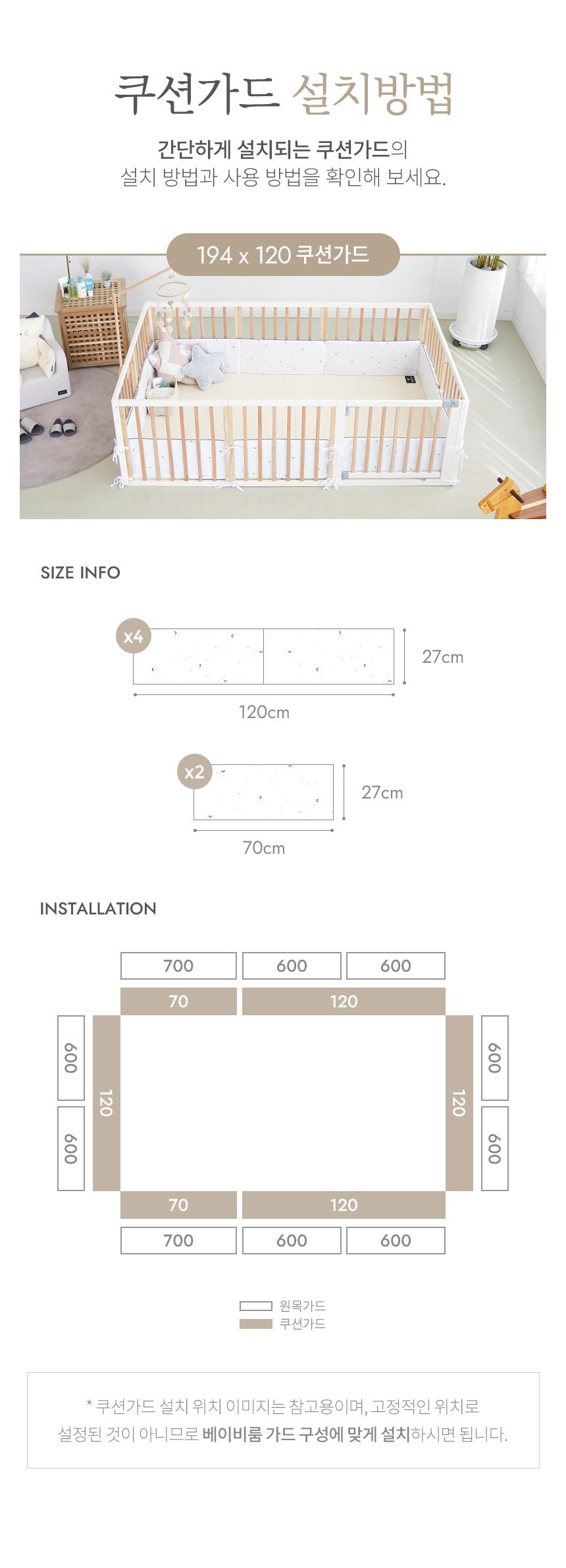 범퍼침대 전용 쿠션가드 사용법