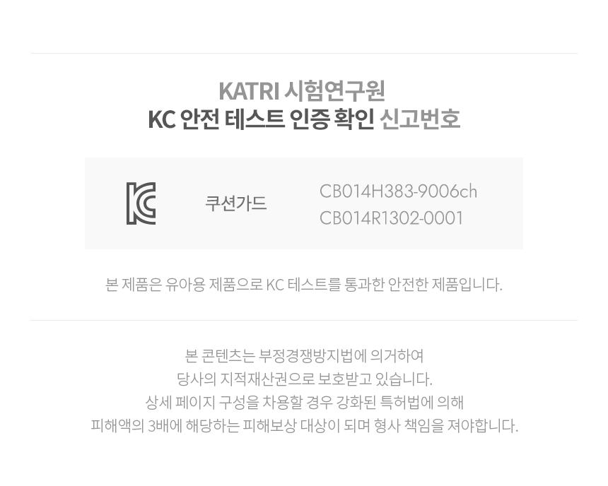 쿠션가드 KC