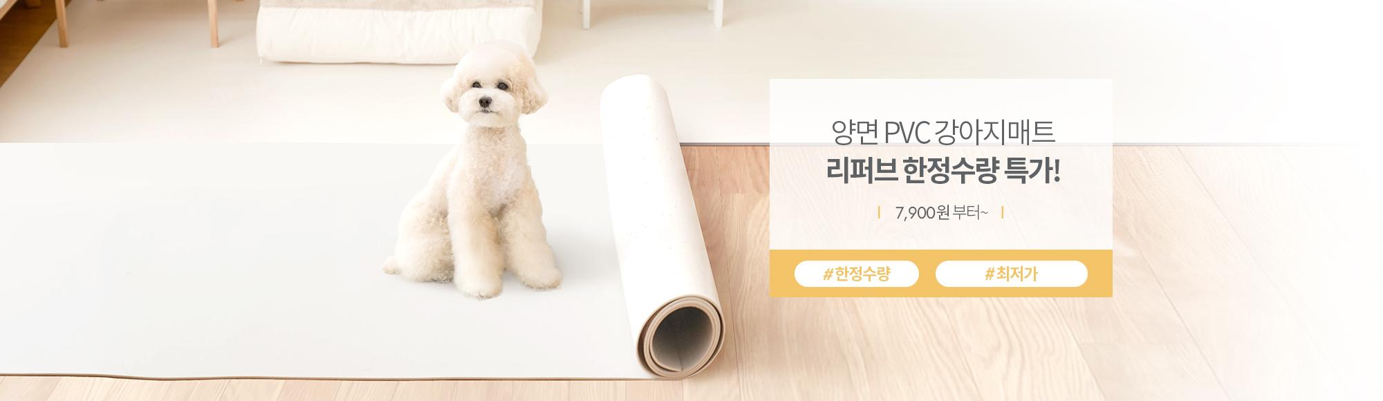 강아지매트 특가