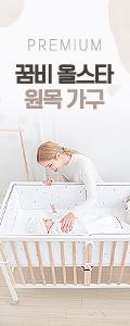 원목 아기침대 런칭