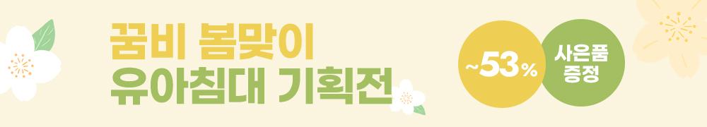 210413 봄맞이 유아침대 FBF5DF