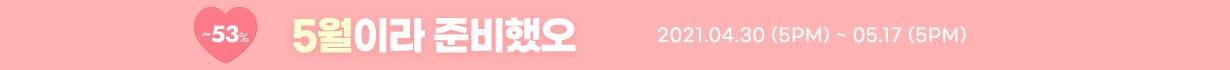 210430 5월 온라인베이비페어 FFB1B1