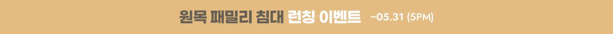 210517 원목 패밀리침대 런칭