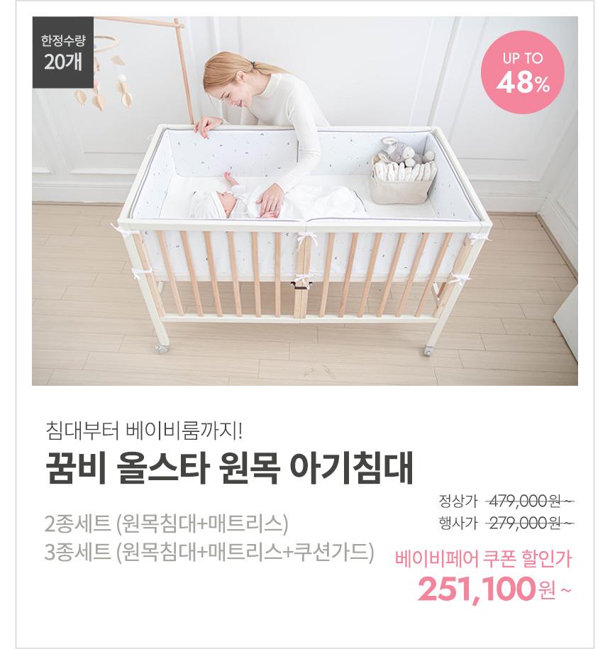 원목 아기침대
