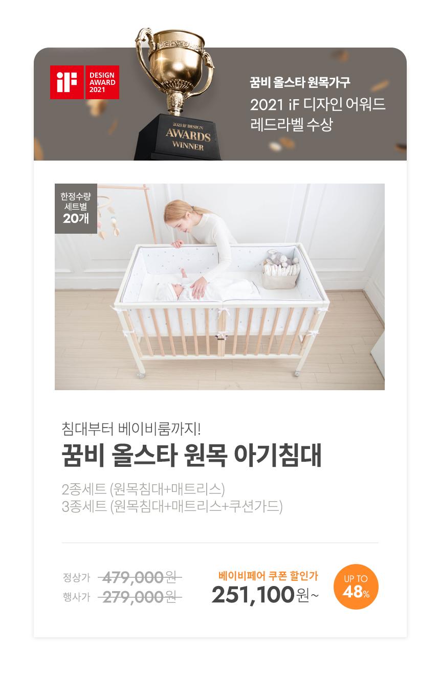 올스타 원목 아기침대