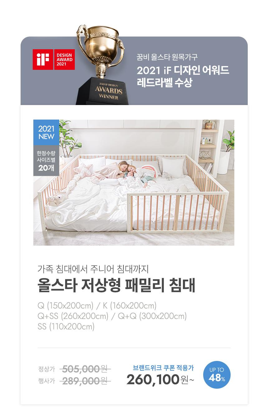 저상형 패밀리 침대