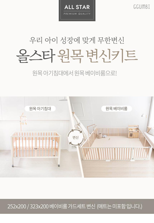 아기침대→베이비룸 변형키트 인트로