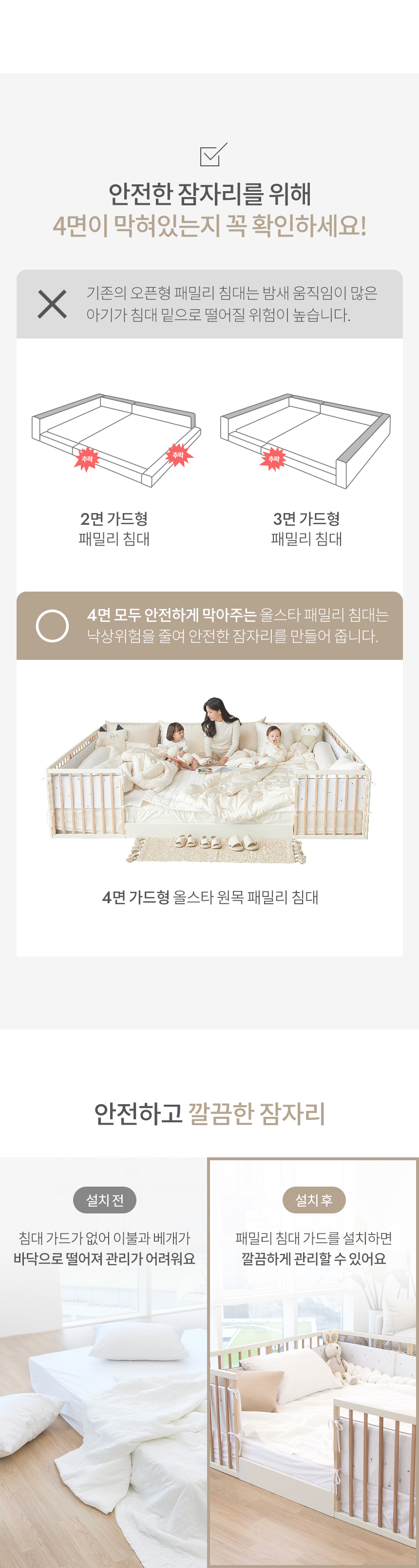 패밀리 침대 비교