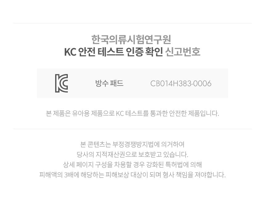 올스타 방수 패드 KC