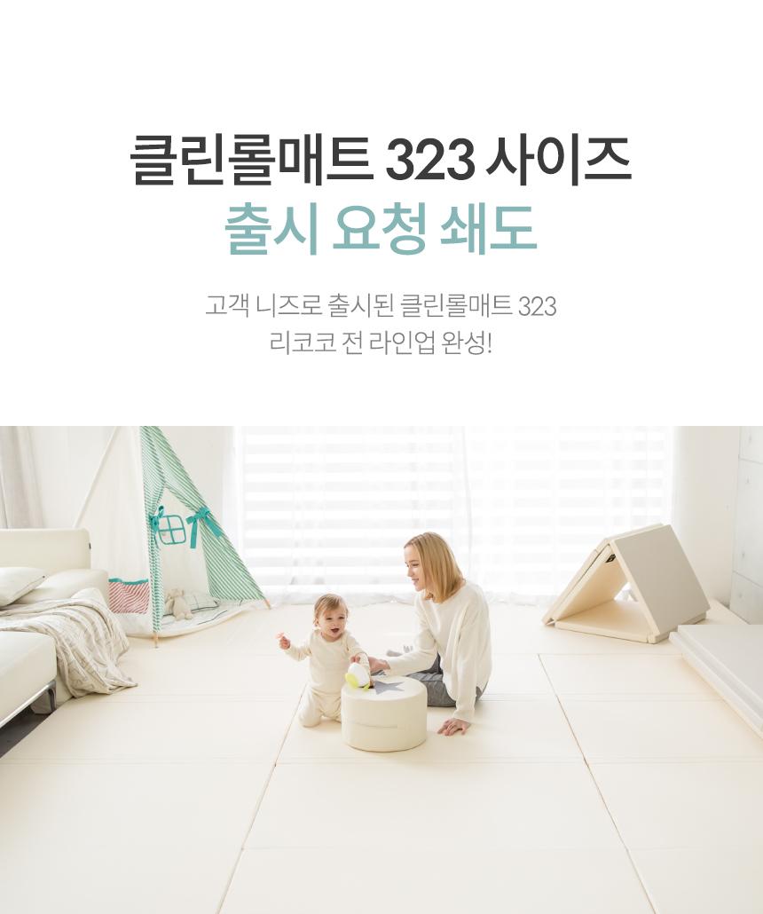 클린롤매트 323 신규 사이즈 출시