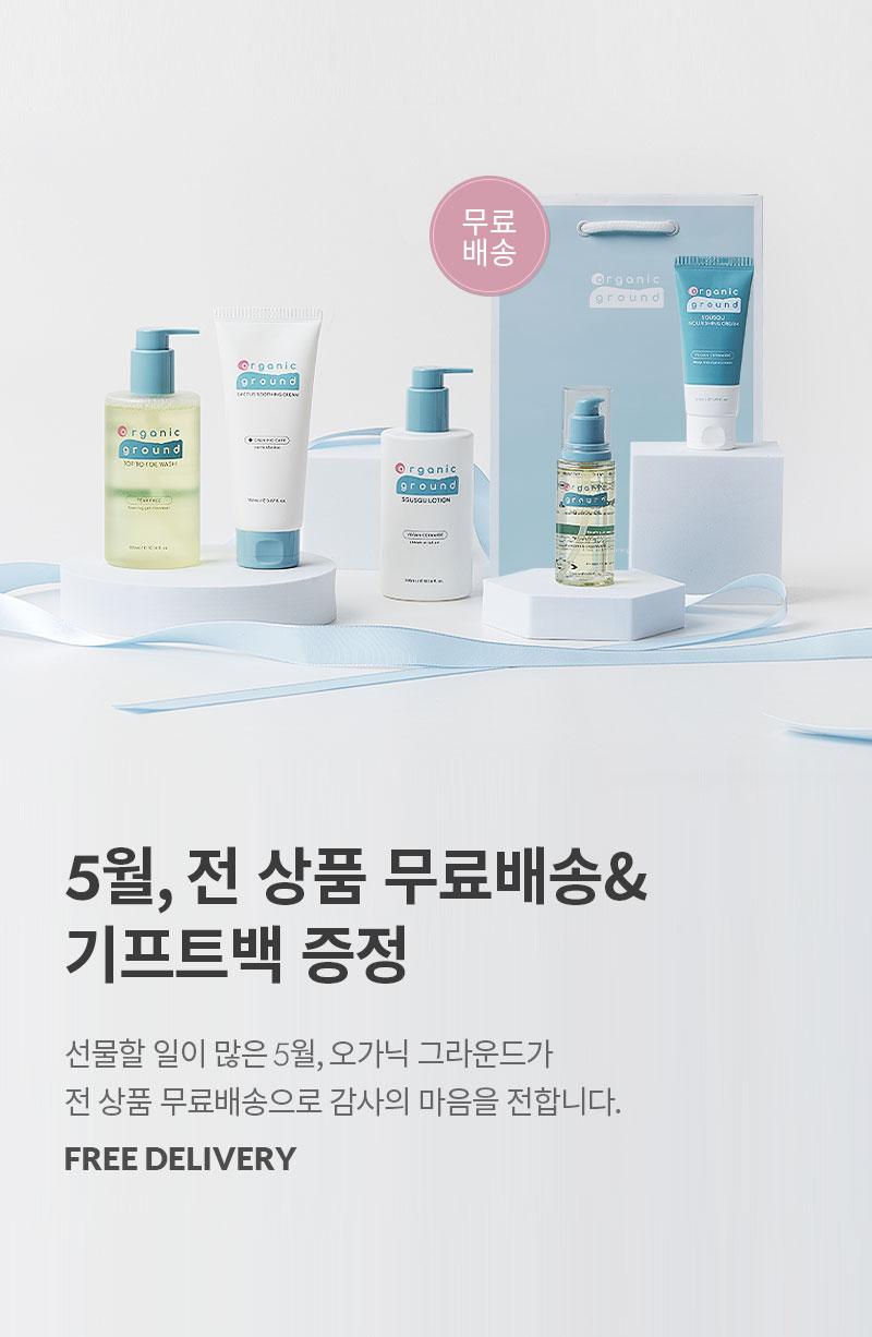 무료배송&쇼핑백증정